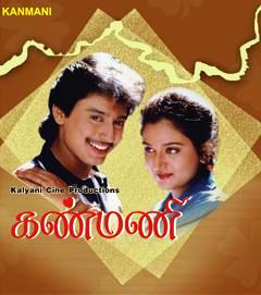 Watch Kanmani (1994) Tamil Movie Online
