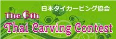 日本タイカービング協会第7回カービングコンテスト