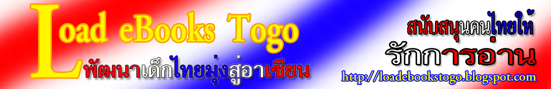 Loadebookstogo logo