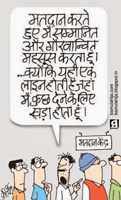 assembly elections 2013 cartoons, election 2014 cartoons, election, voter, cartoons on politics, indian political cartoon, political humor