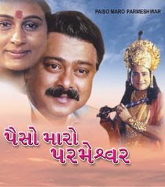 Paiso Maro Parmeshwar 2002 Gujarati Movie Watch Online