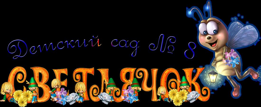 """""""Детский сад общеразвивающего вида №8 """"Светлячок"""""""