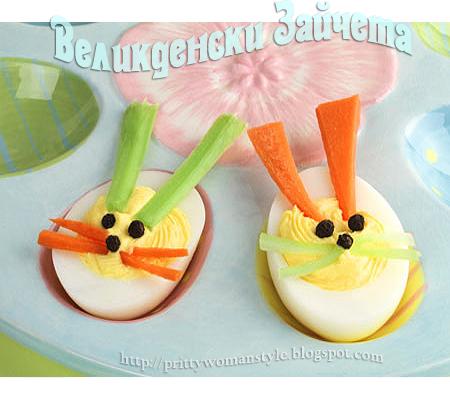 Великденски зайчета от половинки варени яйца