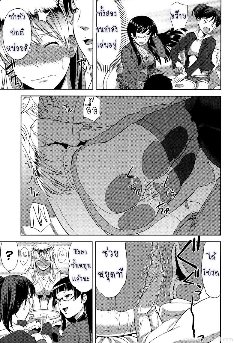 ก็มันอยากได้น้องสาวในฝันนี่ 2 - หน้า 13