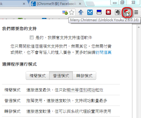 Unblock and Watch Youku Videos on Chrome/Firefox/Android/iPhone/iPad Outside China