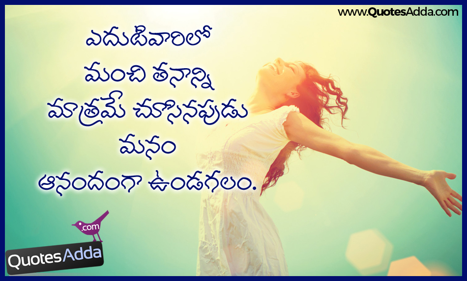 Here is New Telugu Language Happiness Quote and Messages Pictures ...