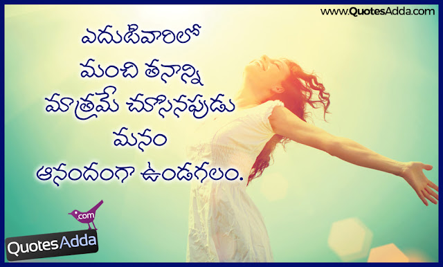 new-telugu-happiness-quotes-thoughts-online