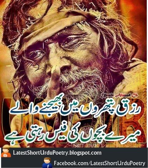 Heart Touching Poetry, Inspirational urdu shayari