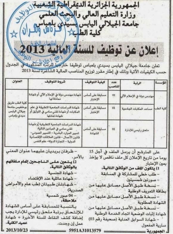 اعلان عن توظيف بكلية الطب بجامعة الجيلالي اليابس سيدي بلعباس أكتوبر 2013 %D8%B3%D9%8A%D8%AF%D