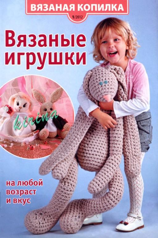 Журналы иностранные по вязанию игрушек 66