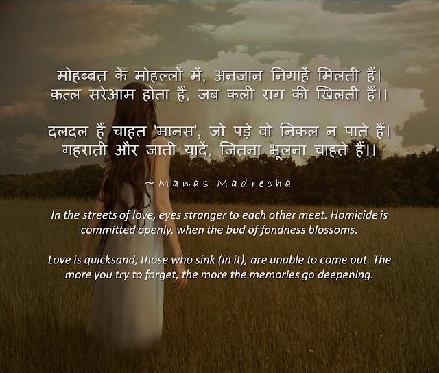 Manas Madrecha, Manas Madrecha blog, Manas Madrecha poem, simplifying universe, hindi poem, love poem, hindi shayari, love shayari, girl in love, love is quicksand, love quotes, love wallpaper, teenage blog, inspiration, motivational poem