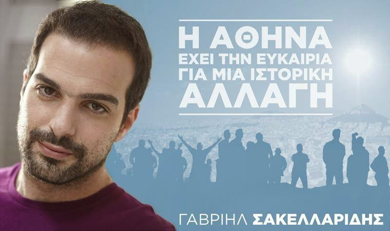 ΨΗΦΙΖΟΥΜΕ ΓΑΒΡΙΗΛ ΣΑΚΕΛΛΑΡΙΔΗ
