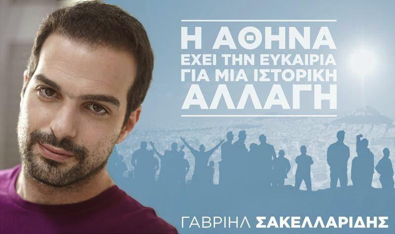 ΨΗΦΙΖΟΥΜΕ ΓΑΒΡΙΗΛ ΣΑΚΕΛΛΑΡΙΔΗ