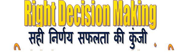 Short Motivational Hindi Stories