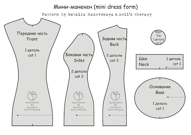 Как сделать манекен куклы для шитья