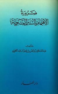 حمل كتاب ضرورة الاهتمام بالسنن النبوية - عبد السلام آل عبد الكريم