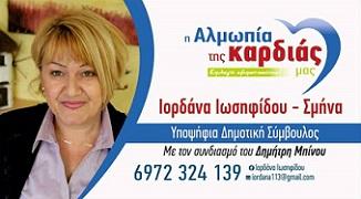 ΙΟΡΔΑΝΑ ΙΩΣΗΦΙΔΟΥ - ΣΜΗΝΑ