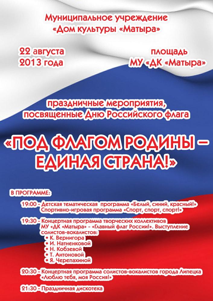 Конкурсы мероприятия посвященные дню россии