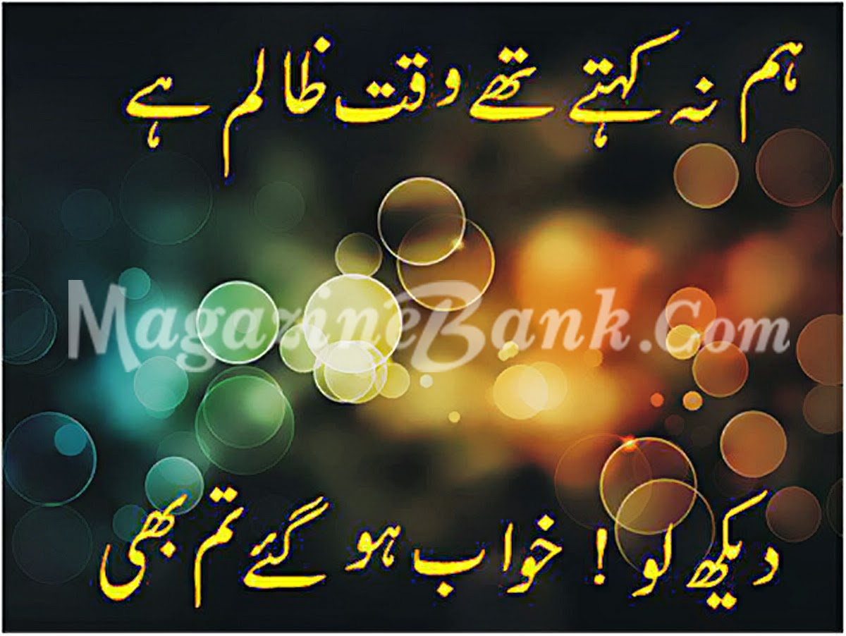 Urdu Love Shayari   New Calendar Template Site