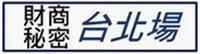 台北場(6-7月份場次)