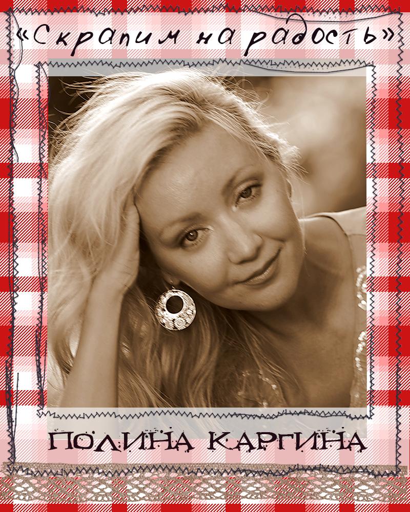Полина Каргина