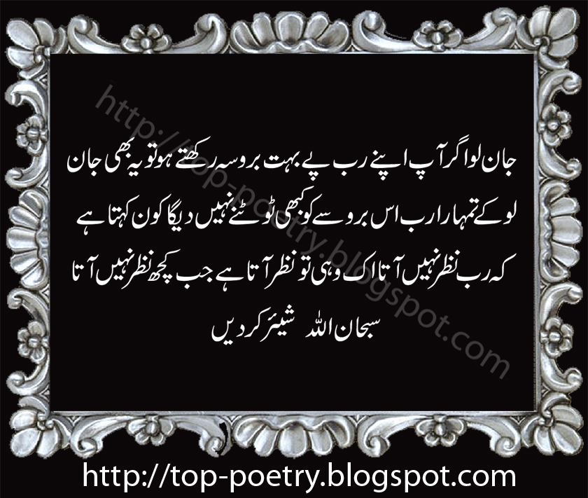 allah islamic urdu best shayari image check out allah