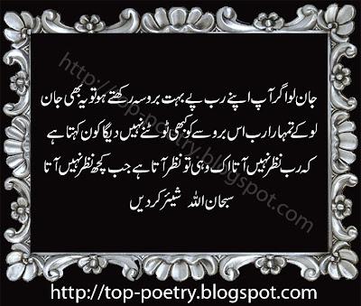 Islami-Top-Poetry-Message-Urdu