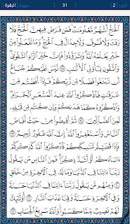صفحات القرآن 31