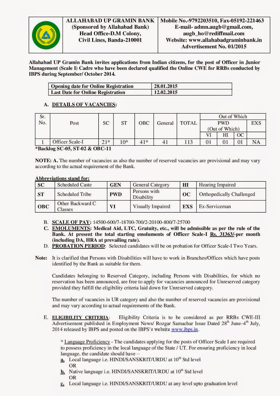 Vacancy for officer scale 1 at allahabad up gramin bank last date 12 feb 2015 bank jobs 2015
