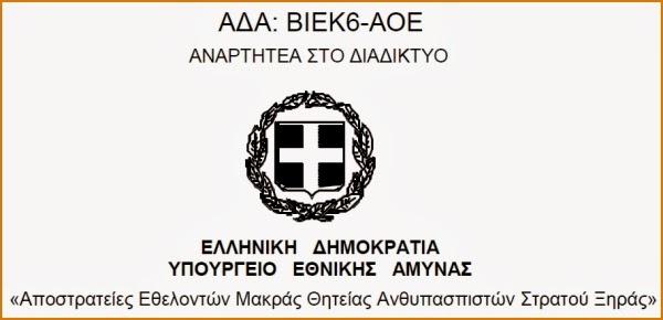 ΚΛΙΚ ΓΙΑ ΜΕΓΕΝΘΥΣΗ