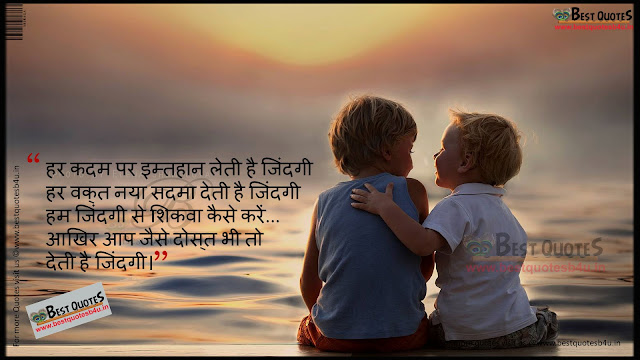Best Friendship Quotes in hindi 130