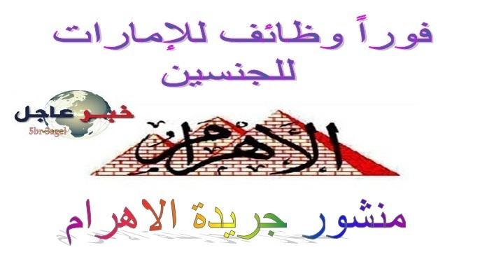 فــوراً لدولة الإمــارات وظـــائف خالية للجنسين - منشور الاهرام 25 / 12 / 2015
