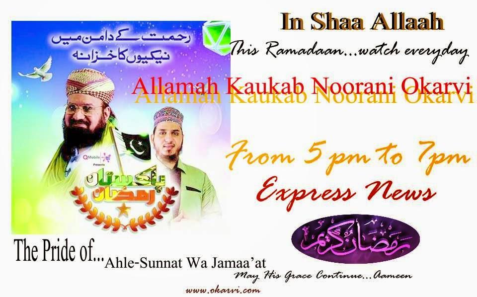 pakistan ramadaan tv program allama kaukab noorani okarvi