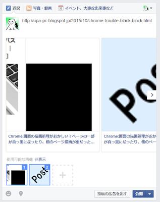 Facebookページ:リンクをシェア  画像を含むページのURLを入力すると、 自動的に画像が投稿内容に含まれる