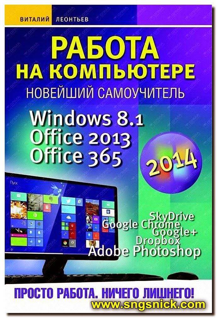 Книга windows 8 скачать бесплатно