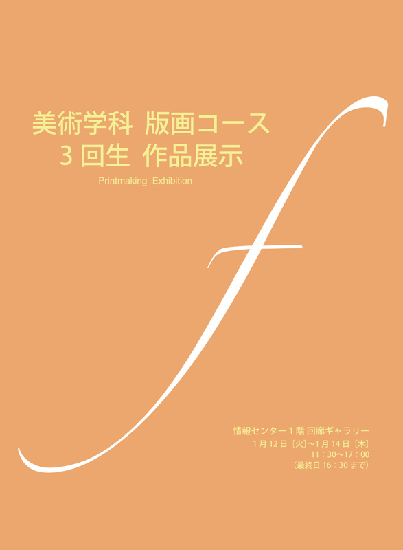 大阪芸術大学 版画コースブログ: 3回生後期展示