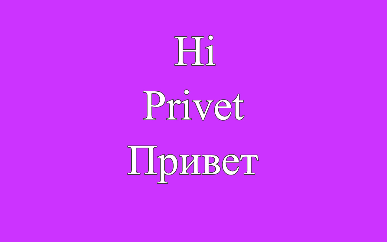 View Russia How To Say Hi