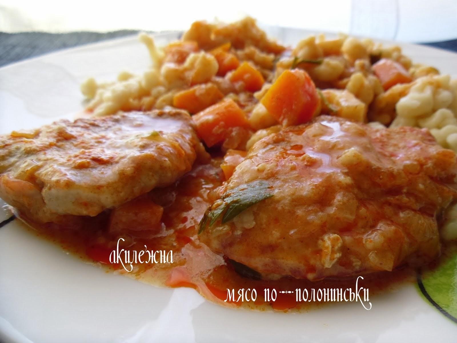 Говядина в панировке с овощами (мясо по-полонинськи)