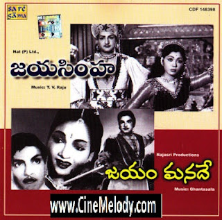Jayam Manade(1956) MP3 Songs Free Download