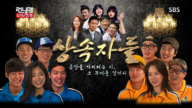 The cat who reincarnated into a FANGIRL: Tuesday Running ... Running Man Ep 166