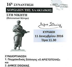 16η Συνάντηση Χορωδιών Χαλκιδικής Νικήτη Δήμος Σιθωνίας 11-12-16