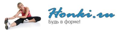 Honki.ru :: Будь в форме!