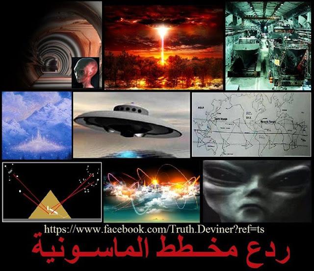 هااام جدااا..المشروع الاحمر وكشف عشرات المدن الجوفية تحت بقاع العالم...وخاصة ..مصر؟؟؟؟؟