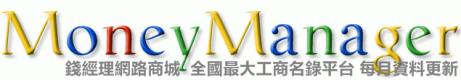 錢經理網路商城  (0982-694-259)