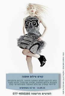 israeli models fashion