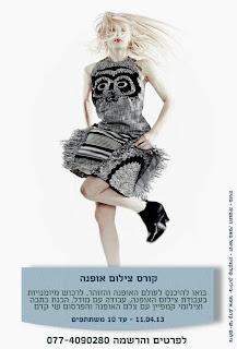 israeli models fashion
