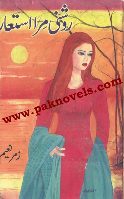 Roshni Mera Istara by Zumar Naeem