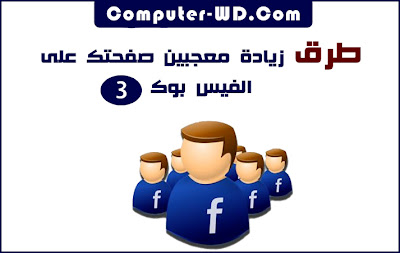 احدث الطرق لزيادة معجبين صفحتك increase-facebook-page-fans-2013.jpg