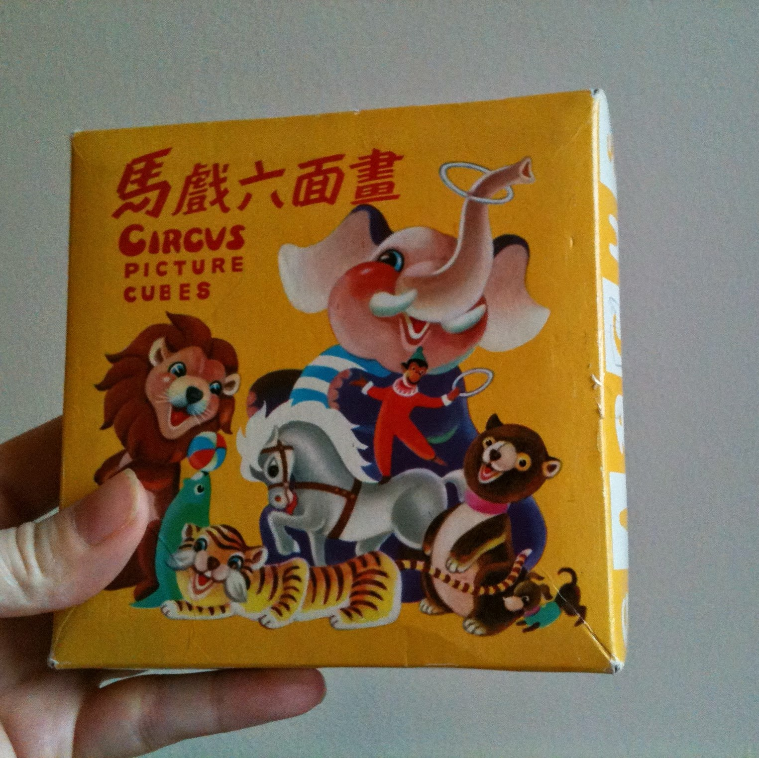 circus picture cubes blocks puzzle peoples republic of china vintage 1970s seventies toy kitsch