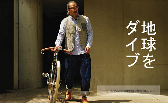 Folding Bike Travels Pedalled Clothing